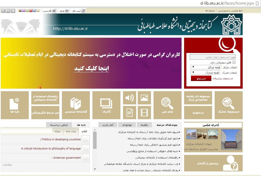 کتابخانه دیجیتالی دانشگاه علامه طباطبایی