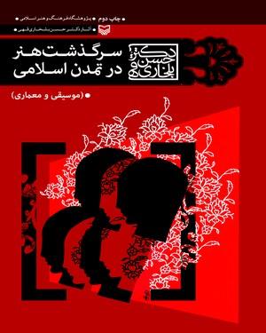 سرگذشت هنر در تمدن اسلامی ( موسیقی و معماری)