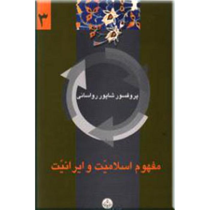 مفهوم اسلامیت و ایرانیت