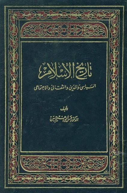 تاریخ الاسلام السیاسی و الدینی و الثقافی و الاجتماعی