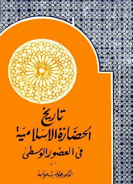 تاریخ الحضاره الاسلامیه فی العصور الوسطی