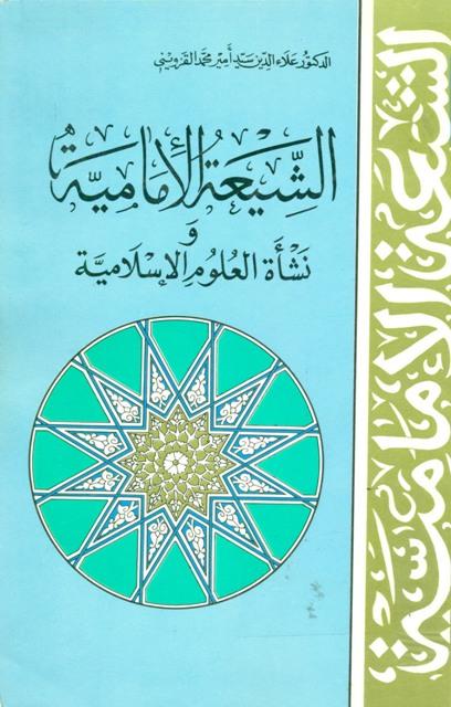 الشیعه الامامیه و نشاه العلوم الاسلامیه