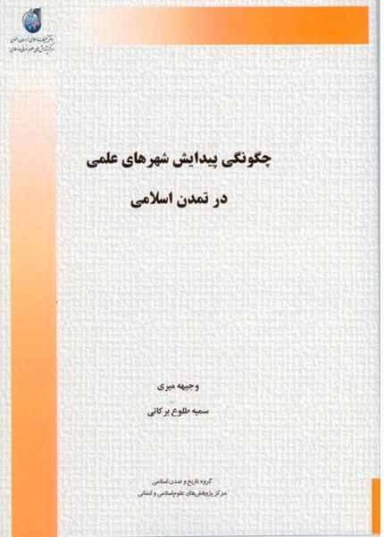 چگونگی پیدایش شهرهای علمی در تمدن اسلامی
