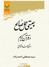 چیستی عمل صالح در قرآن-دکتر احمدزاده