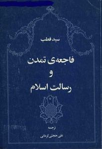 فاجعه تمدن و رسالت اسلام