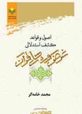 غرض سوره های قرآن-دکتر خامه گر
