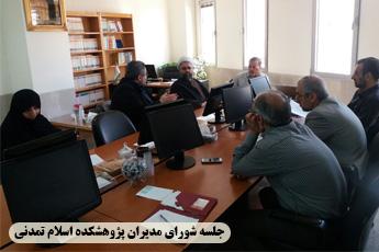 جلسه شورای مدیران پژوهشکده