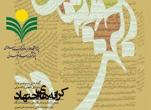 مقالات اعضای هیئت علمی پژوهشکده اسلام تمدنی در کتاب «کرانه های اجتهاد»