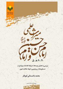 میراث علمی امام حسن و امام حسین(۴٠-۶٠ق): بررسی و تحلیل زمینه ها، شرایط، اقدامات و …