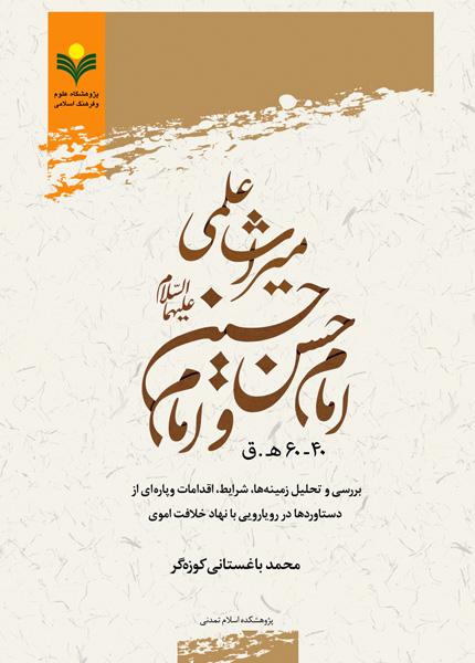 میراث علمی امام حسن و امام حسین(٤٠-٦٠ق): بررسی و تحلیل زمینه ها، شرایط، اقدامات و …