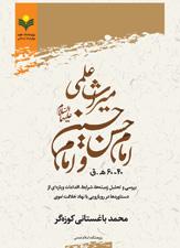 میراث علمی امام حسن و امام حسین(۴٠-۶٠ق): بررسی و تحلیل زمینه ها…