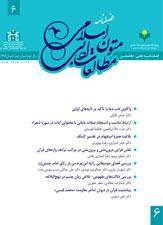 فصلنامه مطالعات ادبی متون اسلامی ۶