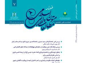 شماره هفتم فصلنامه مطالعات متون ادبی اسلامی انتشار یافت.