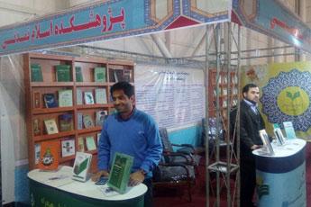 نمایشگاه هفته پژوهش بین المللی مشهد -۱