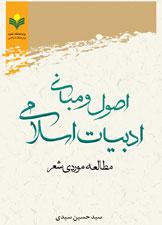 کتاب اصول و مبانی ادبیات اسلامی