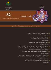 فصلنامه پژوهش های قرآنی ۸۵