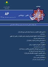 فصلنامه پژوهش های قرآنی ۸۶