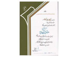 انتخاب پژوهشگاه علوم و فرهنگ اسلامی به عنوان مرکز پژوهشی برگزیده در نوزدهمین همایش کتاب سال حوزه