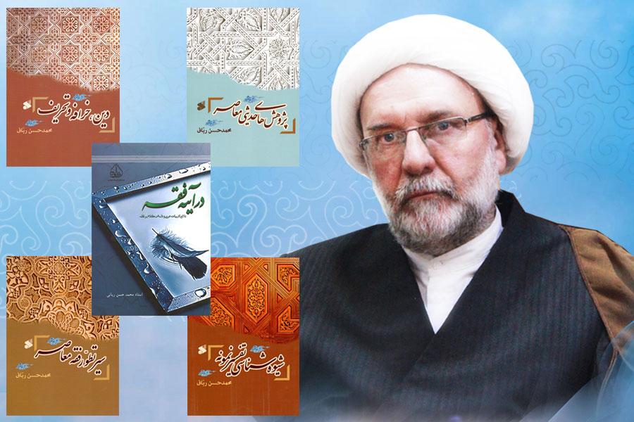 اهداء پنج عنوان کتاب به قلم حجه الاسلام استاد ربانی بیرجندی.