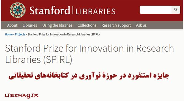 جایزه استنفورد در حوزۀ نوآوری در کتابخانههای تحقیقاتی