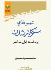 تبیین نظری سکولار شدن-دکتر سعیدی