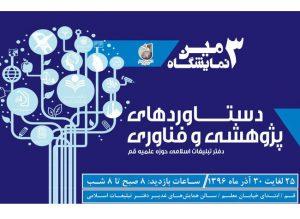 سومین نمایشگاه دستاوردهای پژوهشی و فناوری دفتر تبلیغات اسلامی افتتاح شد.