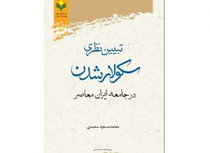 کتاب تبیین نظری سکولارشدن در جامعه ایران معاصر نوشته دکتر محمد مسعود سعیدی به چاپ رسید.