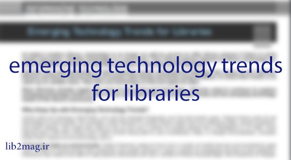 روندهای تکنولوژی در حال ظهور برای کتابخانهها