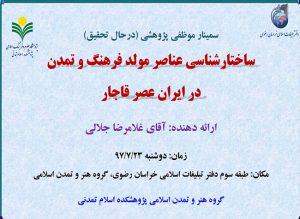سمینار موظفی پژوهشی(در حال تحقیق) ساختارشناسی عناصر مولد فرهنگ و تمدن در ایران عصر قاجار