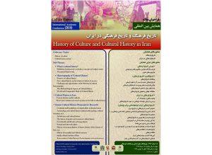 همایش بینالمللی، تاریخ فرهنگ و تاریخ فرهنگی در ایران