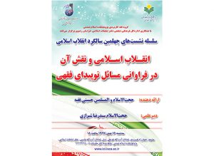 نشست انقلاب اسلامی و نقش آن در فراوانی مسائل نوپیدای فقهی