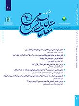 مطالعات ادبی متون اسلامی – ۱۰