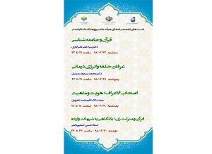 نشست های تخصصی اعضای هیأت علمی پژوهشکده اسلام تمدنی