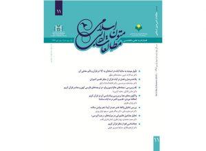 شماره یازدهم فصلنامه علمی- تخصصی مطالعات ادبی متون اسلامی انتشار یافت.