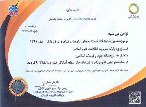 اعطای بالاترین امتیاز سطح آمادگی فناوری به پایگاه مدیریت اطلاعات علوم اسلامی