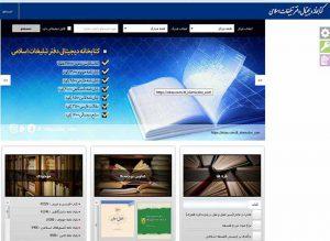 امکان دسترسی به بیش از ۱۴ هزار رکورد کتاب دیجیتال فارسی و عربی کتابخانه مشهد در پرتال کتابخانه دیجیتال دفتر تبلیغات اسلامی فراهم گردید.