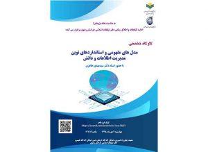 کارگاه تخصصی مدل های مفهومی و استانداردهای نوین مدیریت اطلاعات و دانش برگزار می گردد.
