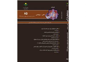 شماره هشتادوپنجم فصلنامه علمی پژوهشی «پژوهشهای قرآنی» مربوط به زمستان سال جاری (۱۳۹۶) منتشر گردید.