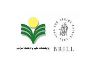 آثار منتخب اسلامشناسی انتشارات بریل در ایران منتشر میشود.