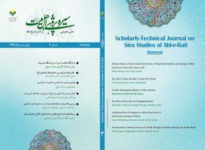 شماره سوم دوفصلنامه علمی تخصصی سیره پژوهی اهل بیت در گستره تاریخ اسلام منتشر گردید.