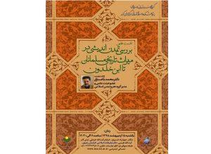نشست علمی بررسی تمدن اندیشی در میراث تاریخی مسلمانان تا ابن خلدون