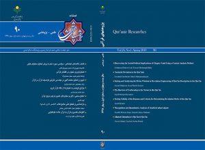 شمارۀ ۹۰ فصلنامۀ علمی ـ پژوهشی پژوهشهای قرآنی منتشر شد.