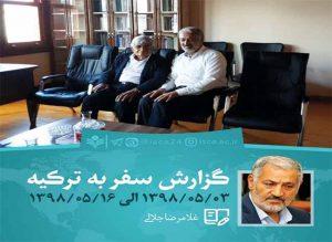 جهت تکمیل پروژه علمی نقش مطالعات تمدنی در تمدن نوین اسلامی