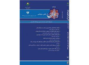 شماره نود و دوم فصلنامه علمی پژوهشی پژوهشهای قرآنی منتشر شد.