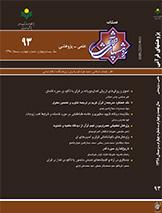 پژوهش های قرآنی- ۹۳