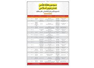برنامه های سومین هفته علمی تمدن نوین اسلامی