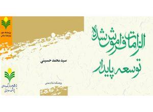 کتاب الزامات فراموش شده توسعه پایدار نوشته دکتر سیدمحمد حسینی به چاپ رسید.
