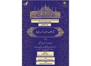 تأثیر انقلاب اسلامی در توسعه مبانی فقه