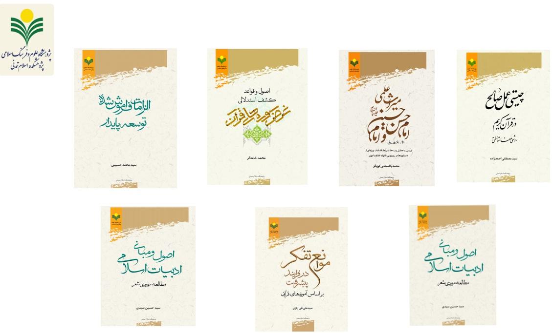 فعالیت های پژوهشکده اسلام تمدنی سال های ۱۳۸۰ تا ۱۳۹۵- (انتشارات)