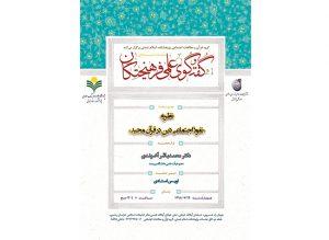 نشست نظریه نفوذ اجتماعی دین در قرآن مجید